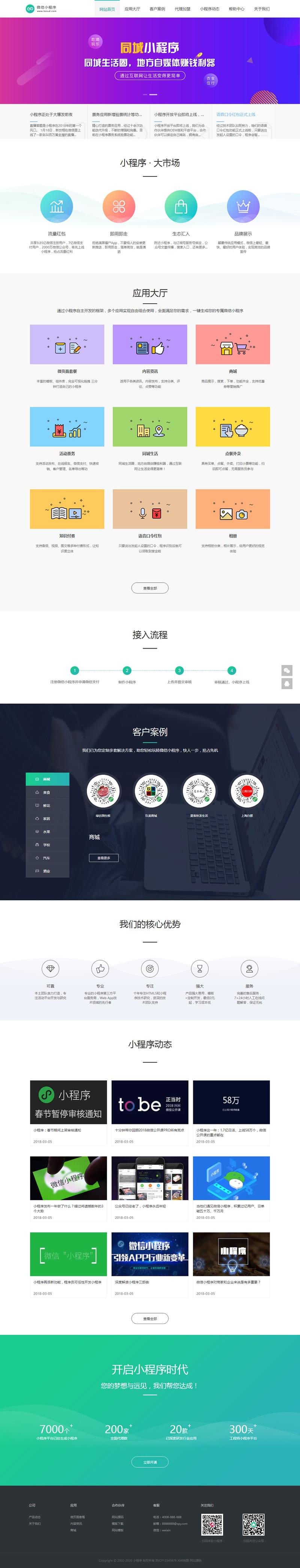 织梦小程序软件织梦网站模板插图(1)
