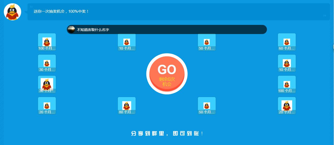 QQ引流推广源码插图(1)