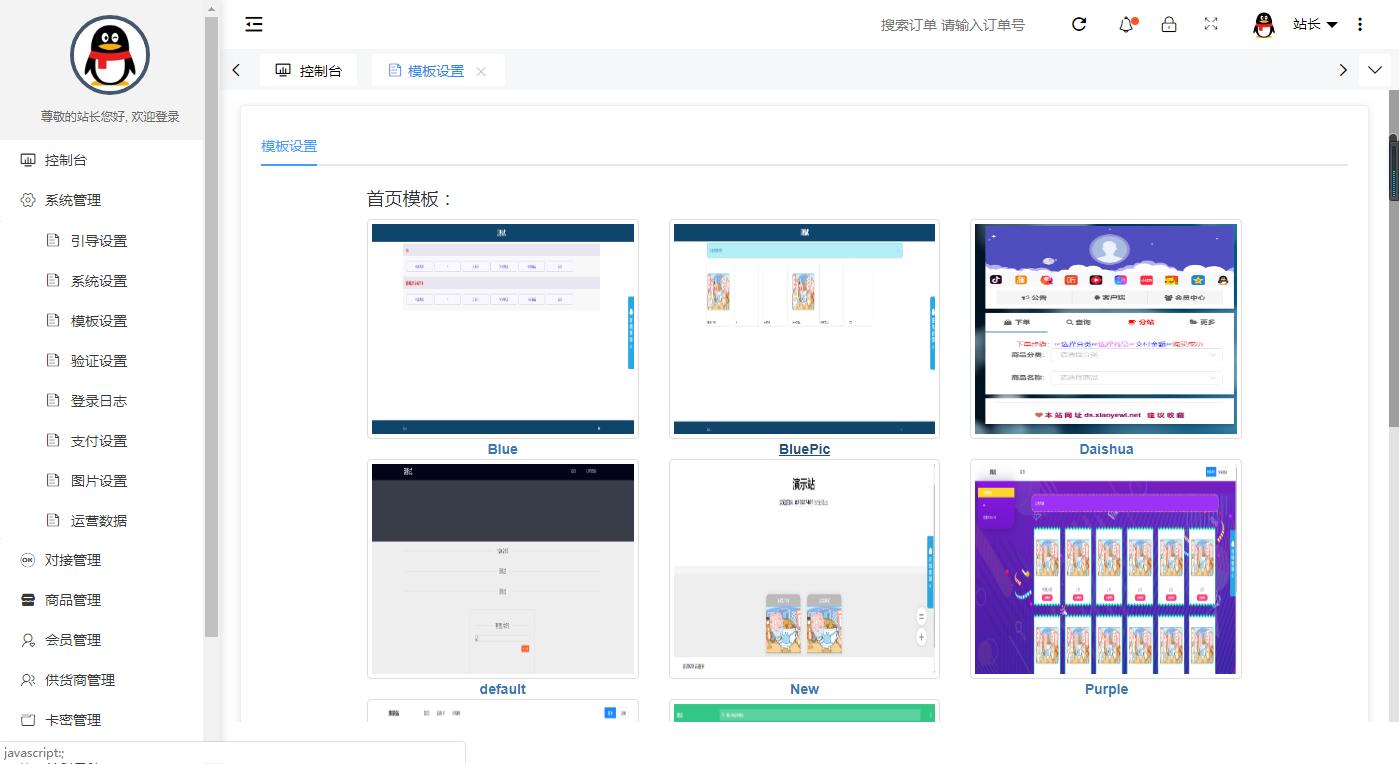 新版云乐购免费开源(多模板)插图(3)