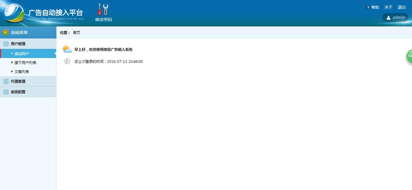 PHP微信朋友圈广告植入源码插图(3)