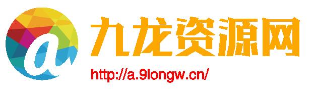 九龙资源网
