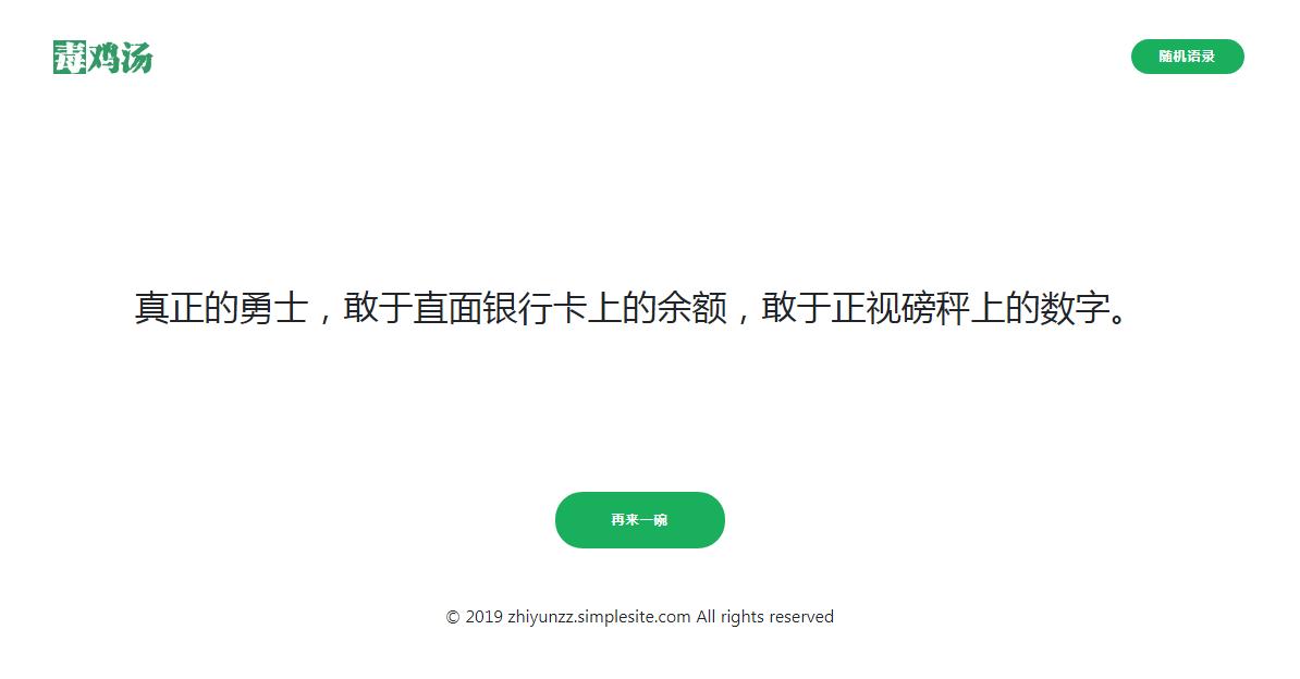毒鸡汤随机代码插图(1)