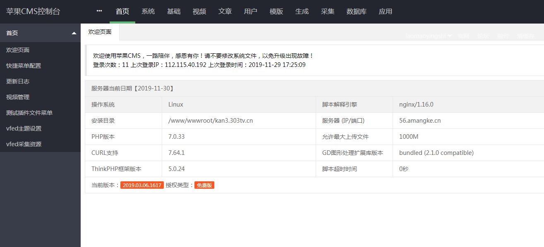 苹果cms影视系统官方源码插图(3)