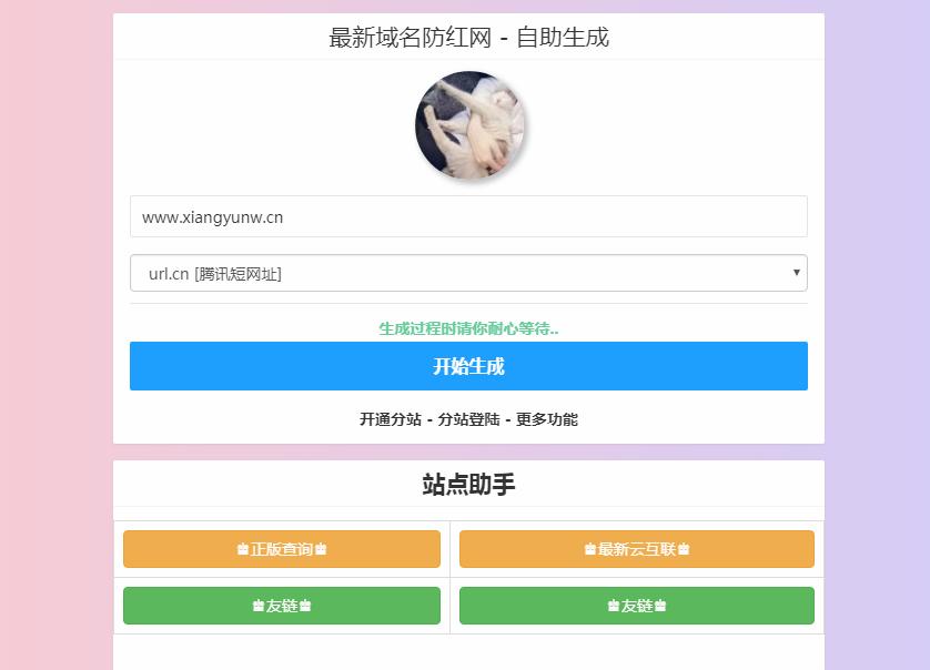 最新域名防红全解插图(1)