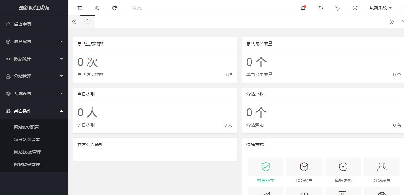 最新域名防红全解插图(3)