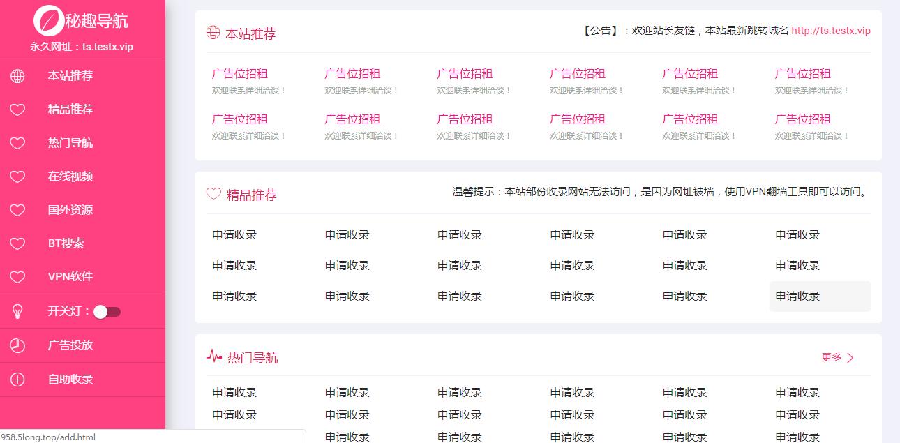 最新自动收录批量检查反链网站导航插图