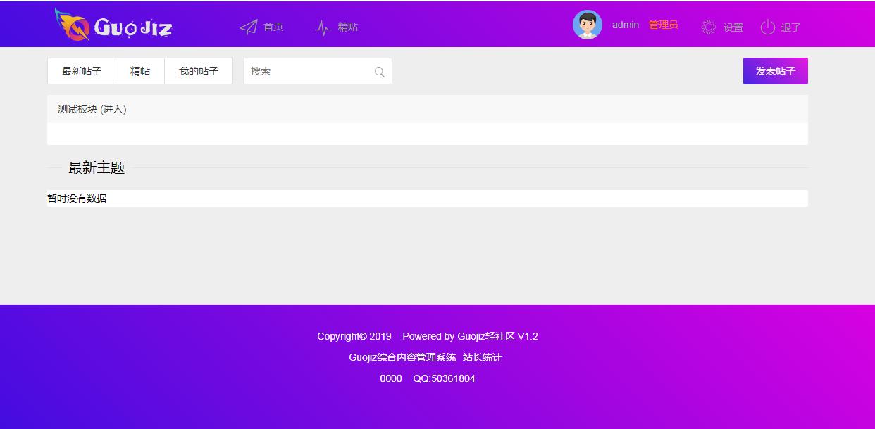 Guojiz轻社区系统插图