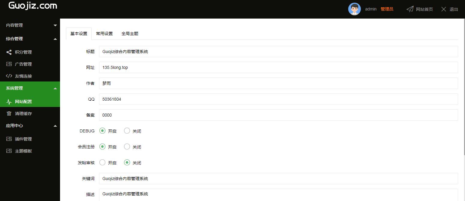 Guojiz轻社区系统插图(3)