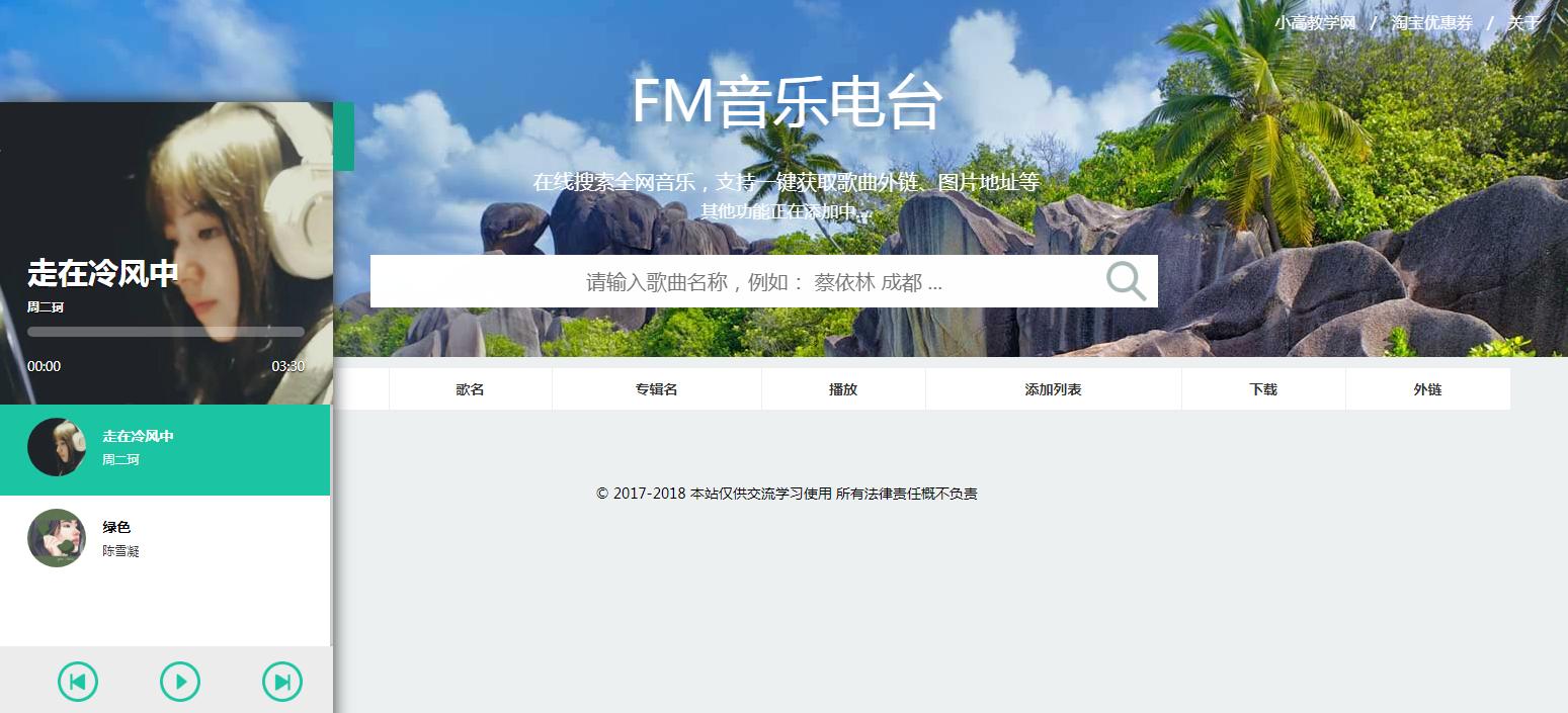 音乐FM在线试听下载网站源码插图(1)