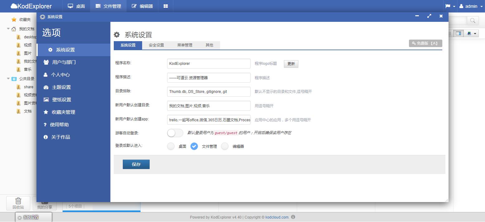 可道云在线网盘源码插图(3)